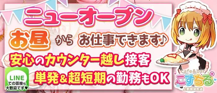 cafe&bar こすちる【公式求人・体入情報】 上野ガールズバー バナー