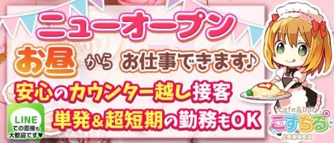 cafe&bar こすちる【公式求人・体入情報】(上野ガールズバー)の求人・体験入店情報