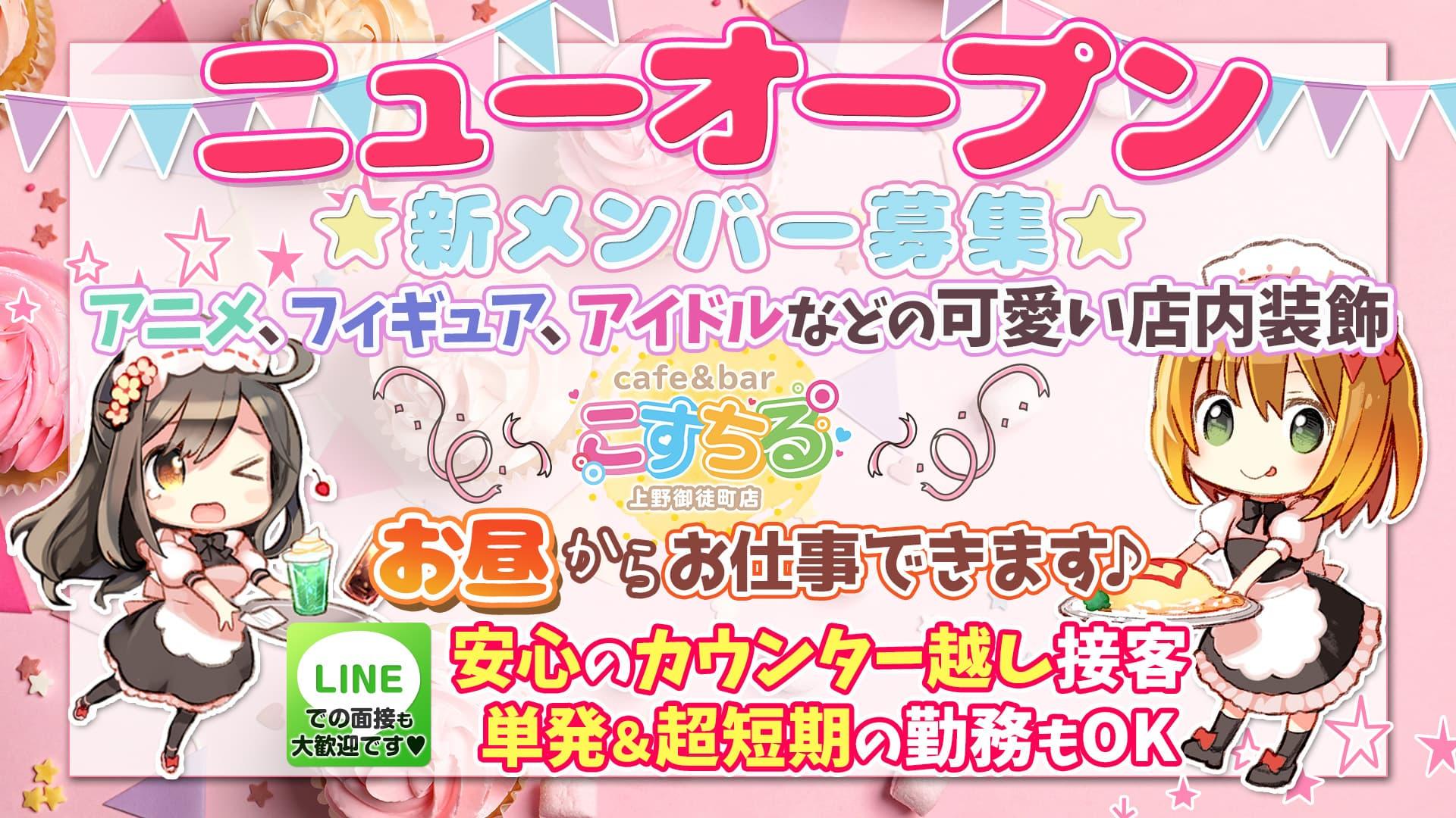 cafe&bar こすちる【公式求人・体入情報】 上野ガールズバー TOP画像