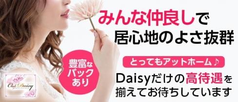 Club Daisy(デイジー)【公式求人情報】(都町キャバクラ)の求人・バイト・体験入店情報