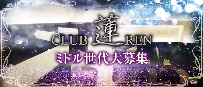 CLUB 蓮(れん)【公式求人・体入情報】 都町熟女キャバクラ バナー