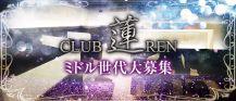 CLUB 蓮(れん)【公式求人情報】 バナー