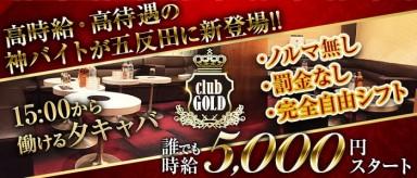 CLUB GOLD(クラブ ゴールド)【公式求人情報】(五反田キャバクラ)の求人・バイト・体験入店情報