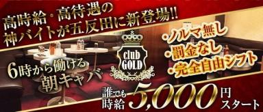 【朝】CLUB GOLD(クラブゴールド)【公式求人・体入情報】(五反田キャバクラ)の求人・バイト・体験入店情報