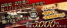 CLUB GOLD(クラブゴールド)【公式求人・体入情報】 バナー