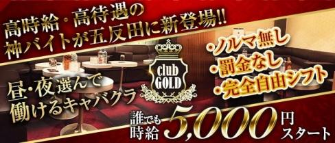 CLUB GOLD(クラブゴールド)【公式求人・体入情報】(五反田キャバクラ)の求人・バイト・体験入店情報