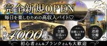 club cielo(チェーロ)【公式求人・体入情報】 バナー