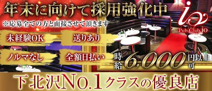 【下北沢】Pub Club io(イオ)【公式求人・体入情報】 下北沢キャバクラ バナー