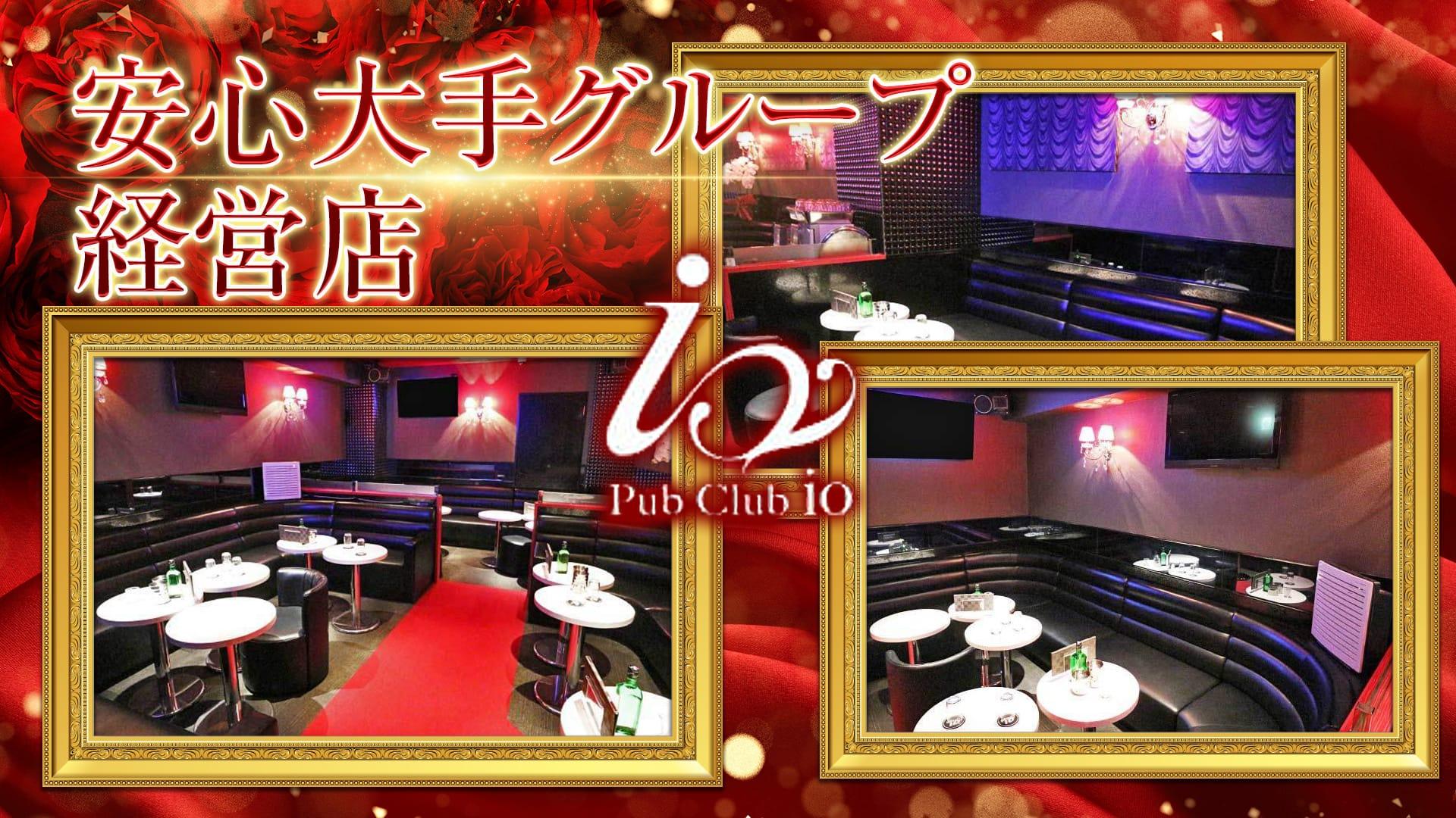 【下北沢】Pub Club io(イオ)【公式求人・体入情報】 下北沢キャバクラ TOP画像