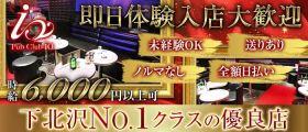 【下北沢】Pub Club io(イオ)【公式求人・体入情報】 下北沢キャバクラ 即日体入募集バナー