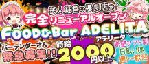 FOOD & Bar ADELITA(アデリータ)【公式求人・体入情報】 バナー