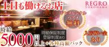 REGRO(レグロ)【公式求人情報】 バナー