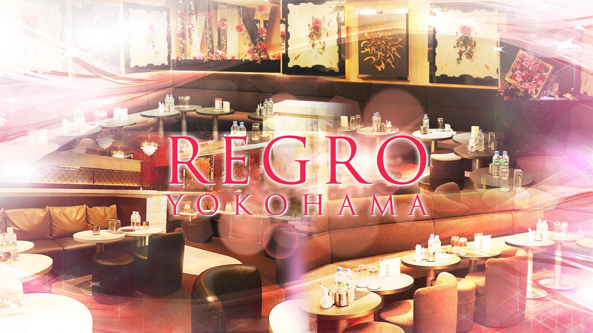 REGRO(レグロ) 横浜キャバクラ TOP画像