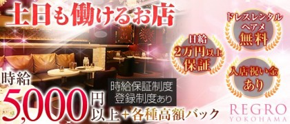 REGRO(レグロ)【公式求人情報】(横浜キャバクラ)の求人・バイト・体験入店情報