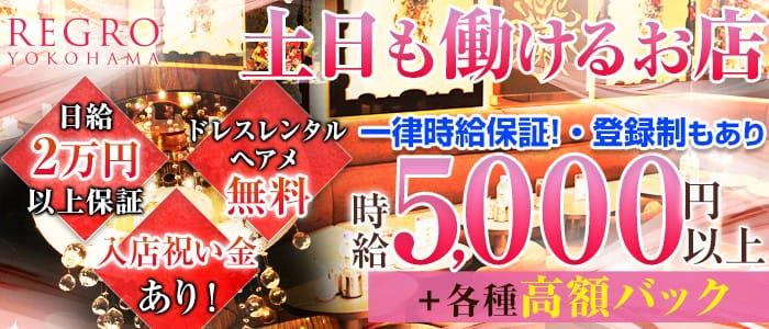 REGRO(レグロ) 横浜キャバクラ バナー