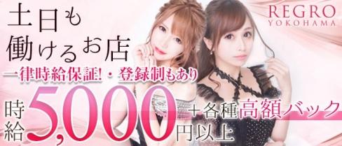REGRO(レグロ)【公式求人情報】(横浜キャバクラ)の求人・体験入店情報