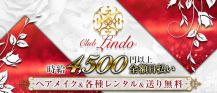 Club Lindo (クラブリンド)【公式求人情報】 バナー