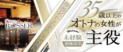 熟女キャバ ROSSER(ロジェ)【公式求人情報】(中洲熟女キャバクラ)の求人・バイト・体験入店情報
