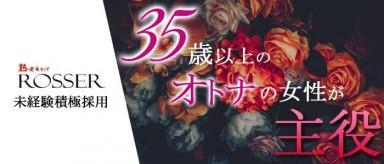 熟女キャバ ROSSER(ロジェ)【公式求人・体入情報】(中洲熟女キャバクラ)の求人・バイト・体験入店情報