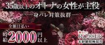 熟女キャバ ROSSER(ロジェ)【公式求人・体入情報】 バナー