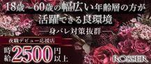 ROSSER(ロジェ)【公式求人・体入情報】 バナー