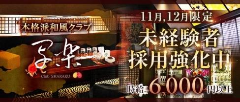写楽~club SHARAKU~(シャラク)【公式求人情報】(中洲クラブ)の求人・バイト・体験入店情報