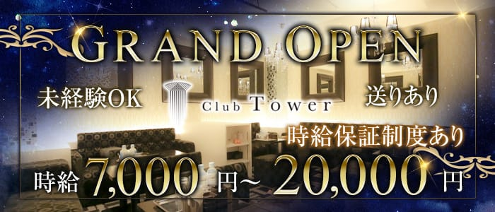 Club Tower(タワー)【公式求人・体入情報】 北新地ニュークラブ バナー