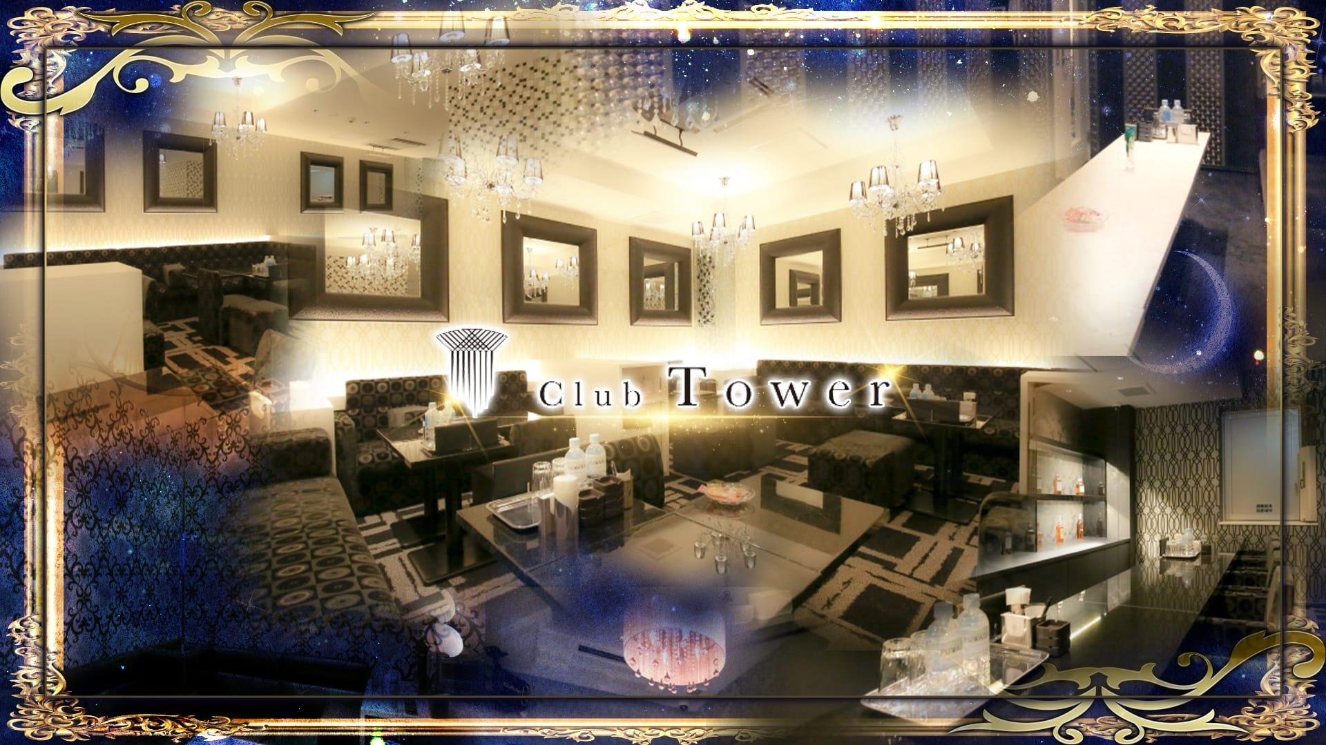 Club Tower(タワー)【公式求人・体入情報】 北新地ニュークラブ TOP画像