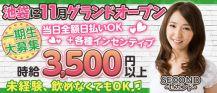 SECOND(セカンド)【公式求人情報】 バナー