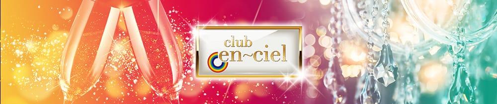 club en ciel(アンシエル)【公式求人・体入情報】 天文館キャバクラ TOP画像