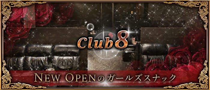 CLUB 8(エイト) 菊池スナック バナー