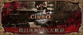 CLUB 8(エイト) 菊池スナック 即日体入募集バナー