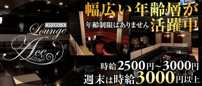 Lounge Aceーラウンジ エースー バナー