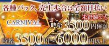 CARNIVAL (カーニバル)【公式求人・体入情報】 バナー