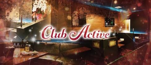 Club Active(アクティブ)【公式求人・体入情報】(久留米キャバクラ)の求人・体験入店情報