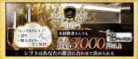 【和歌山】club RIZE (ライズ)【公式求人情報】