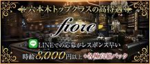 fiore(フィオーレ)【公式求人情報】 バナー