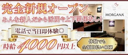 Morgana(モルガナ)【公式求人情報】(三宮ラウンジ)の求人・体験入店情報