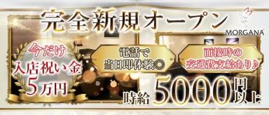 Morgana(モルガナ)【公式求人情報】(三宮ラウンジ)の求人・バイト・体験入店情報