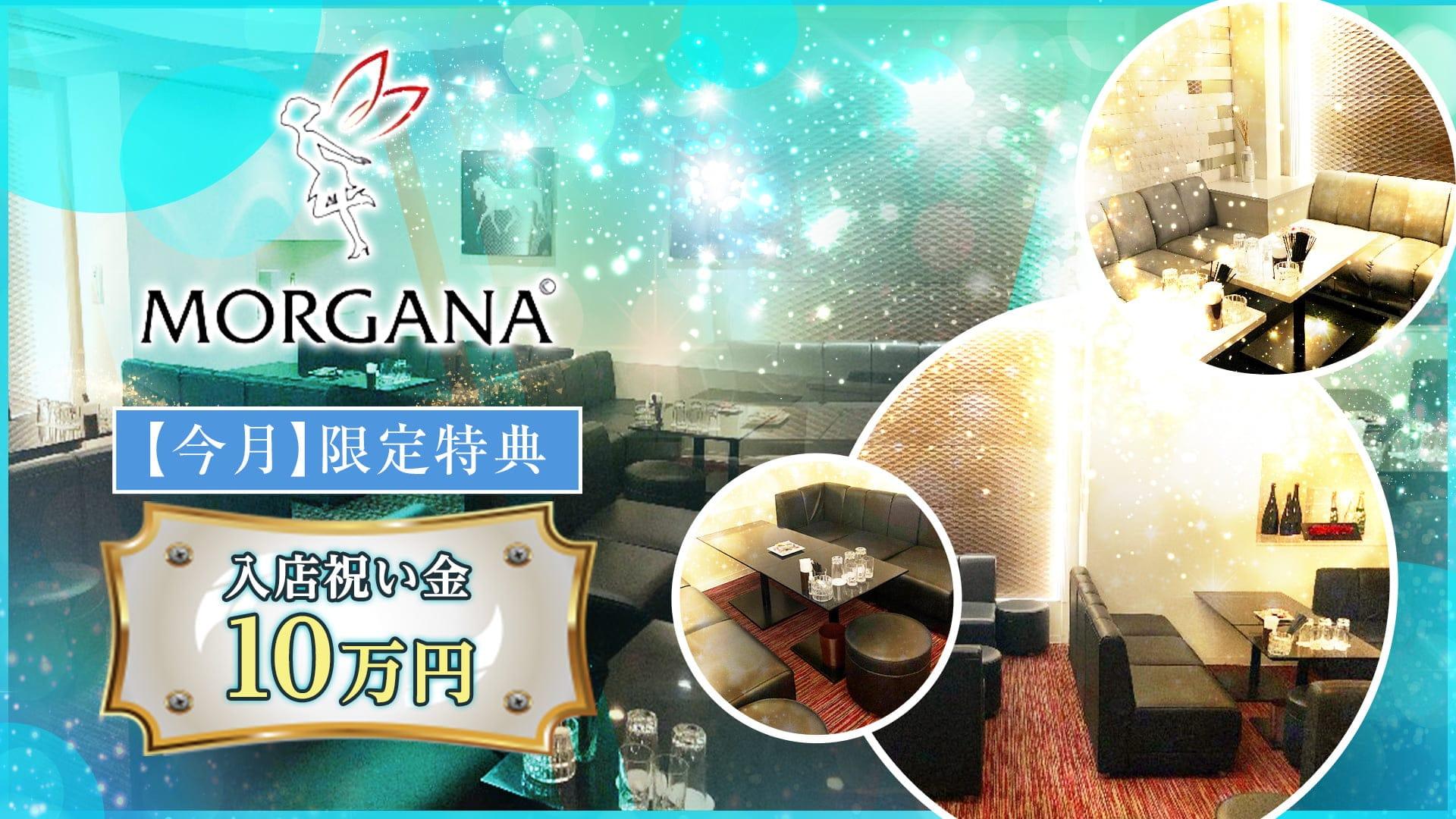 【会員制】Morgana(モルガナ)【公式求人・体入情報】 三宮ラウンジ TOP画像