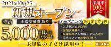 Ohana(オハナ)【公式求人・体入情報】 バナー