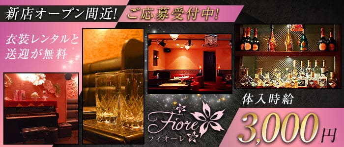 SHOW BAR Fiore(フィオーレ)【公式求人・体入情報】 都町ショークラブ バナー