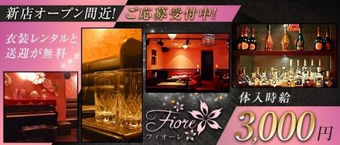SHOW BAR Fiore(フィオーレ)【公式求人・体入情報】(都町ショークラブ)の求人・バイト・体験入店情報