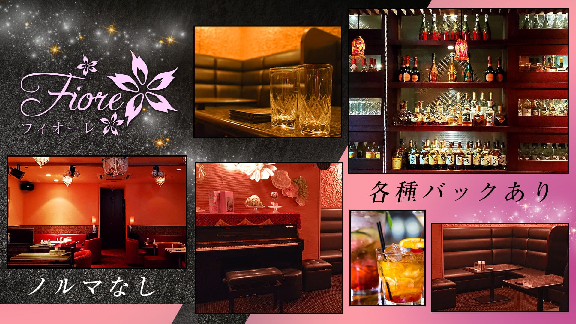 SHOW BAR Fiore(フィオーレ)【公式求人・体入情報】 都町ショークラブ TOP画像