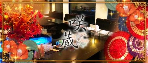 スナック咲蔵(さくら)【公式求人・体入情報】(博多スナック)の求人・バイト・体験入店情報