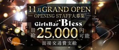 GirlsBar Bless (ブレス)【公式求人情報】(八王子ガールズバー)の求人・バイト・体験入店情報