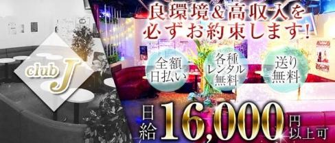 【ひばりが丘】CLUB J(ジェイ)【公式求人情報】(練馬キャバクラ)の求人・バイト・体験入店情報