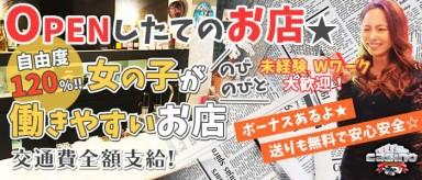 casino(カジノ)【公式求人・体入情報】(姫路ガールズバー)の求人・バイト・体験入店情報