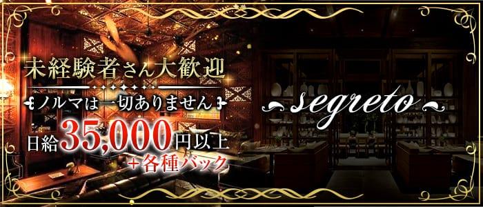 segreto(セグレート)【公式求人・体入情報】 六本木クラブ バナー
