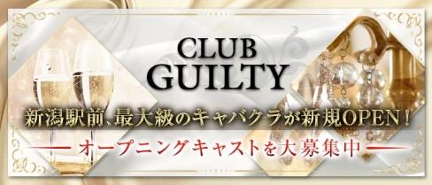 CLUB GUILTY(ギルティ)【公式求人・体入情報】(新潟キャバクラ)の求人・体験入店情報